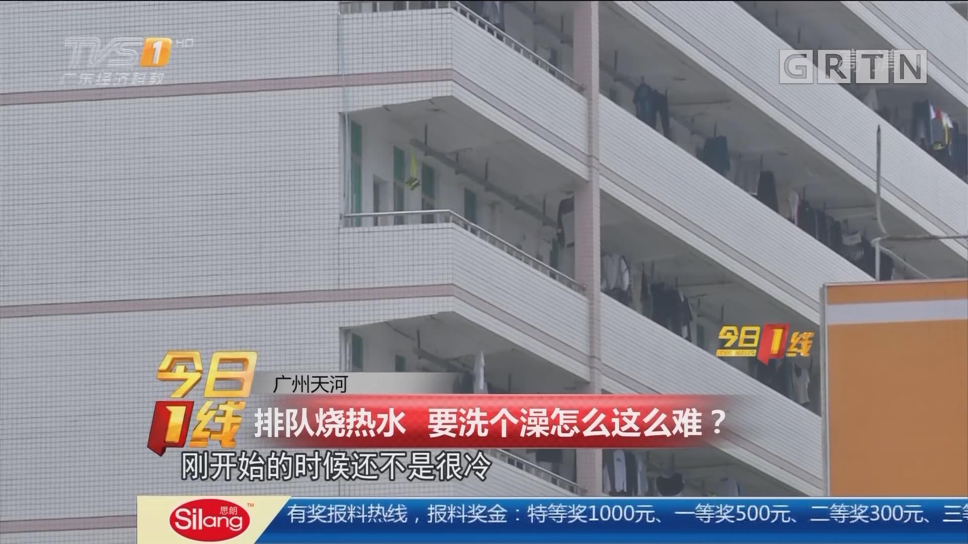 广州天河:排队烧热水 要洗个澡怎么这么难?