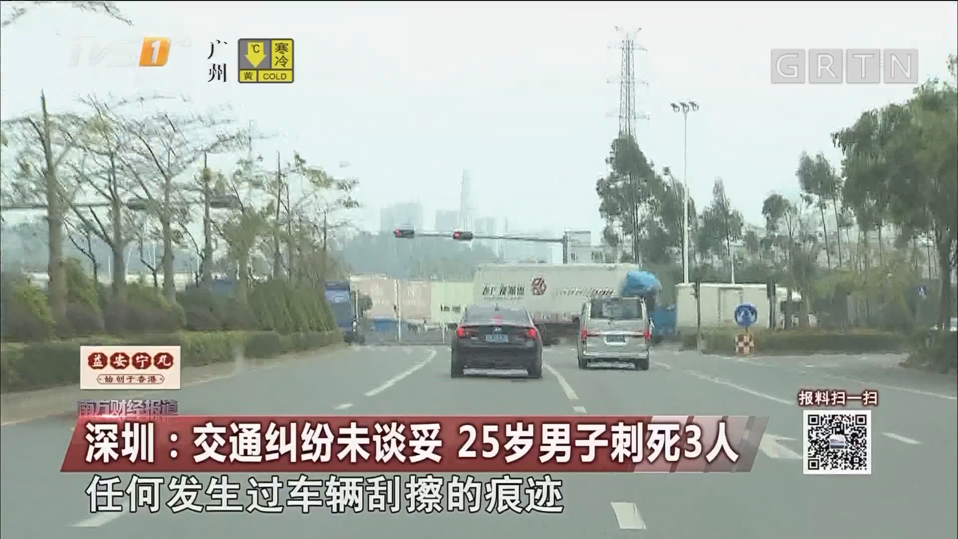 深圳:交通纠纷未谈妥 25岁男子刺死3人(一)