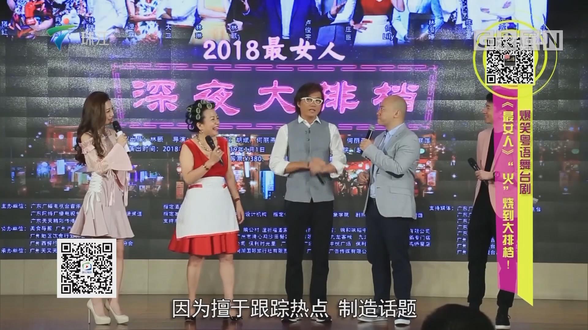 """爆笑粤语舞台剧 《最女人》""""火""""烧到大排档!"""