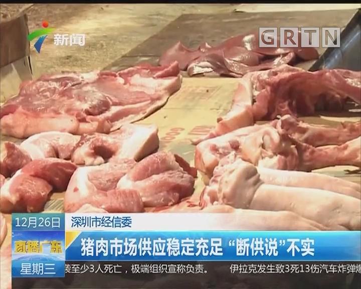"""深圳市经信委:猪肉市场供应稳定充足 """"断供说""""不实"""