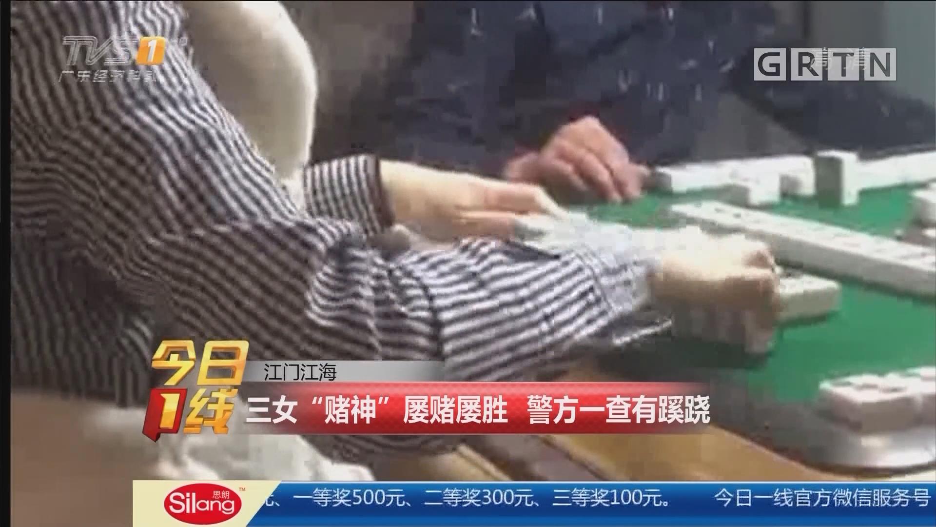 """江门江海:三女""""赌神""""屡赌屡胜 警方一查有蹊跷"""