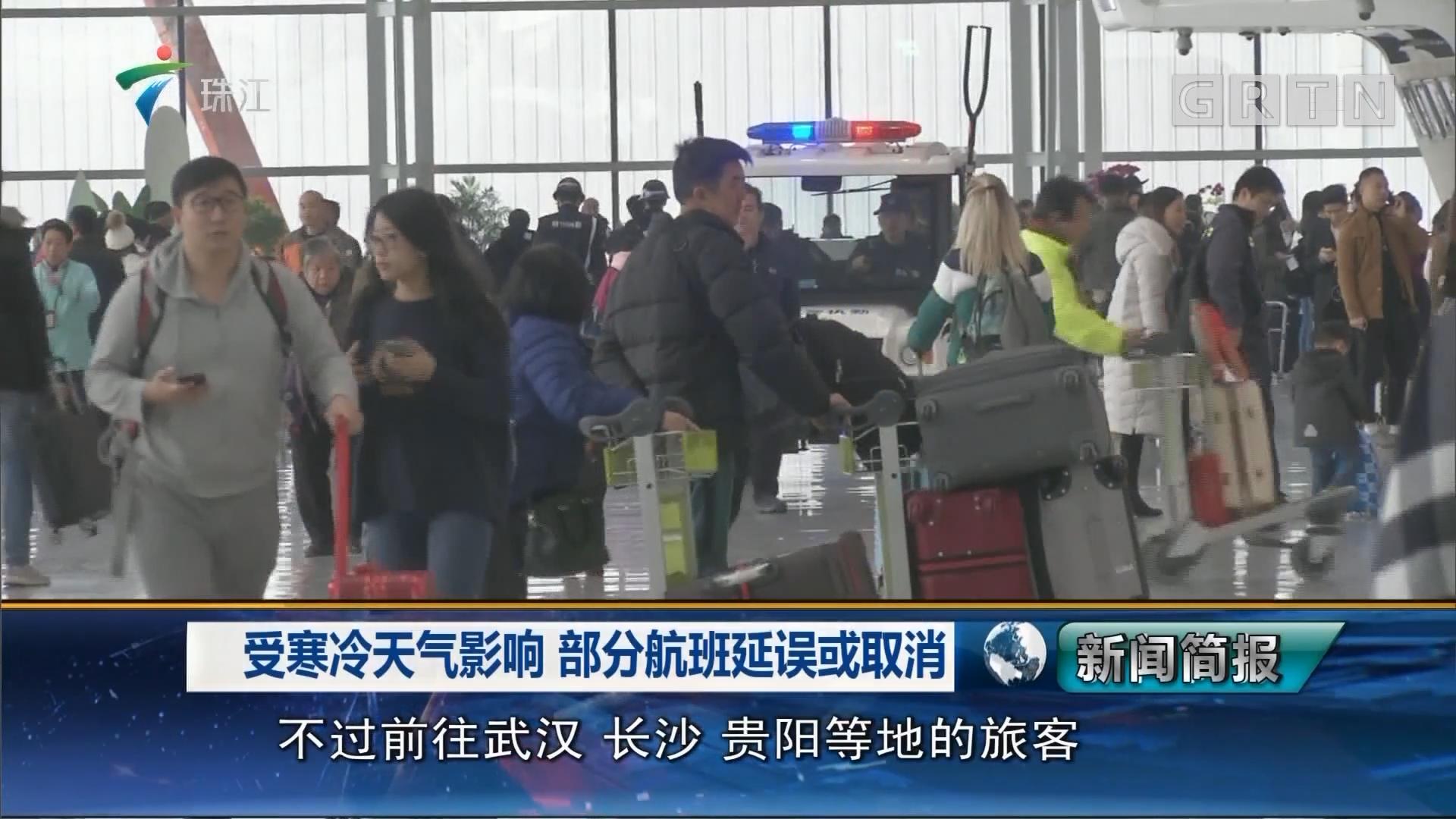受寒冷天气影响 部分航班延误或取消