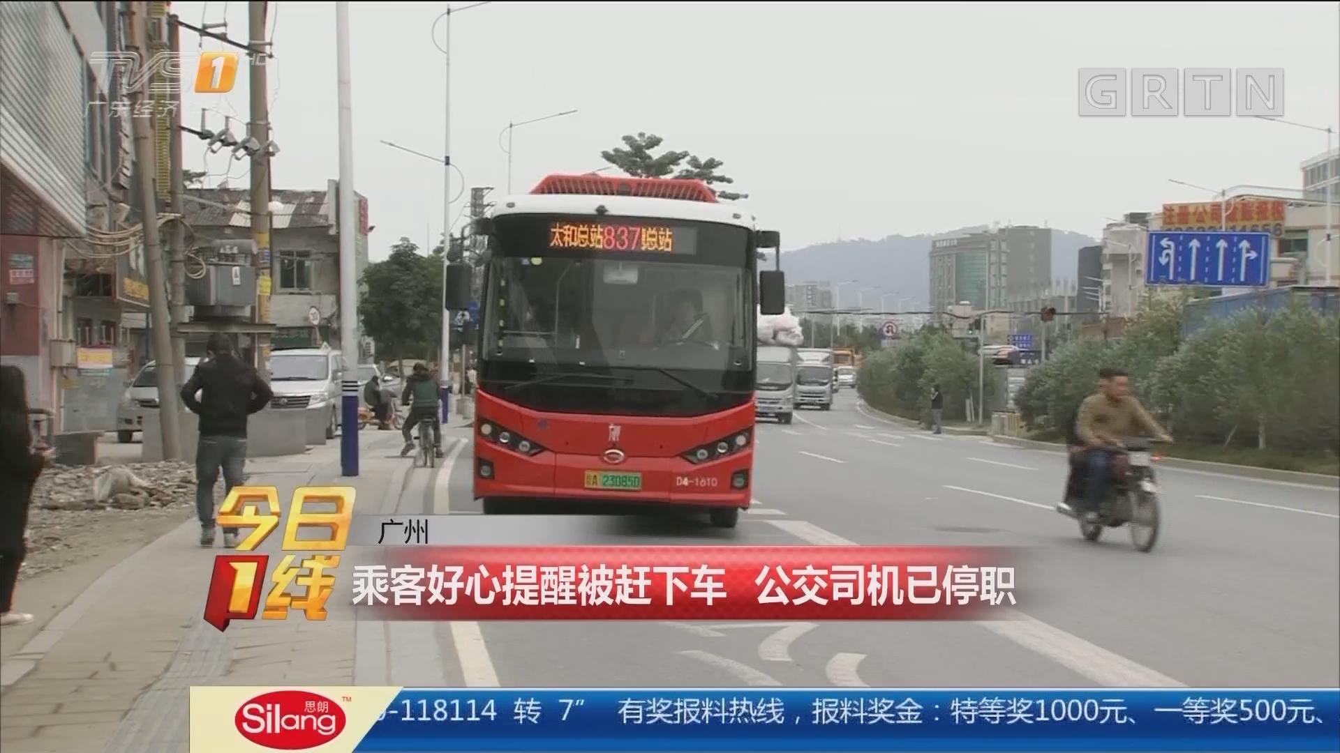 广州:乘客好心提醒被赶下车 公交司机已停职