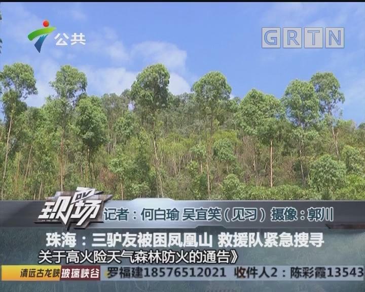 珠海:三驴友被困凤凰山 救援队紧急搜寻
