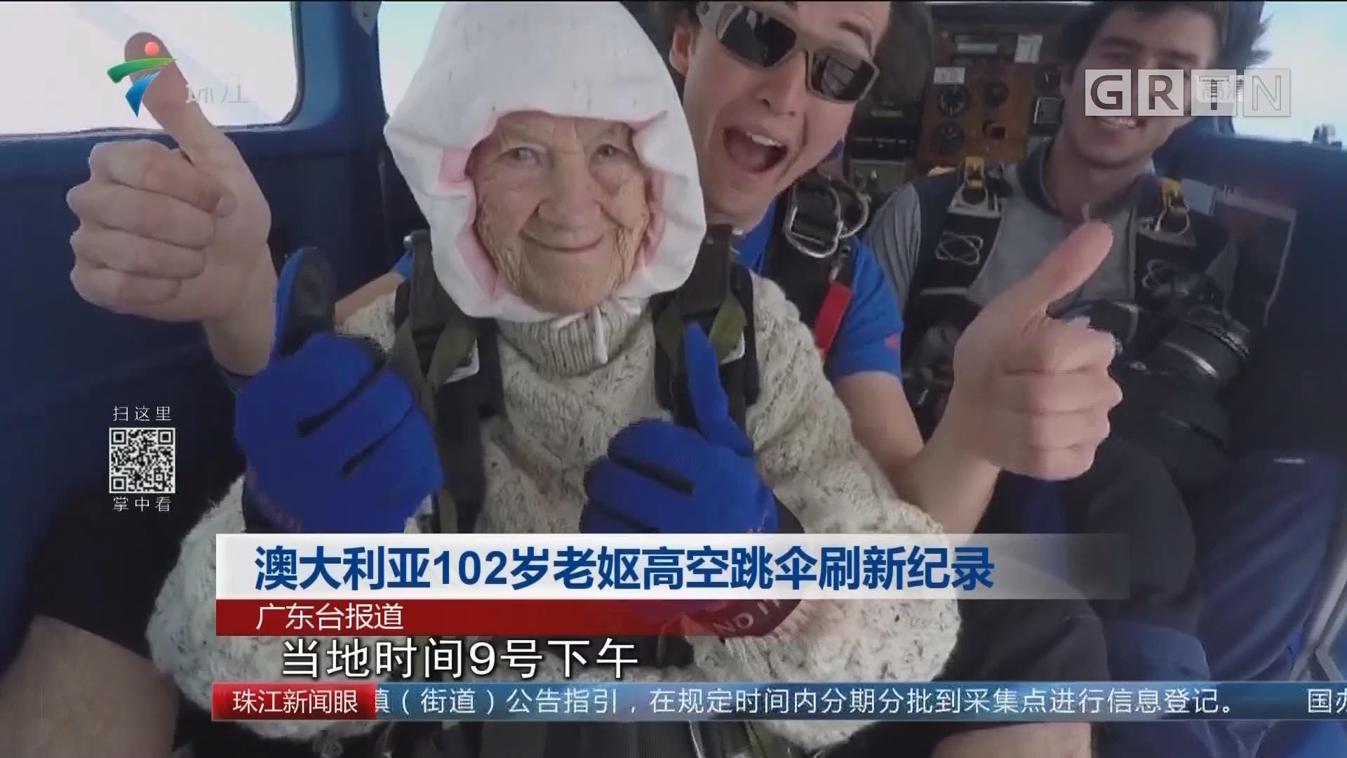 澳大利亚102岁老妪高空跳伞刷新纪录
