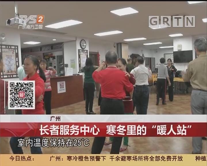 """广州:长者服务中心 寒冬里的""""暖人站"""""""