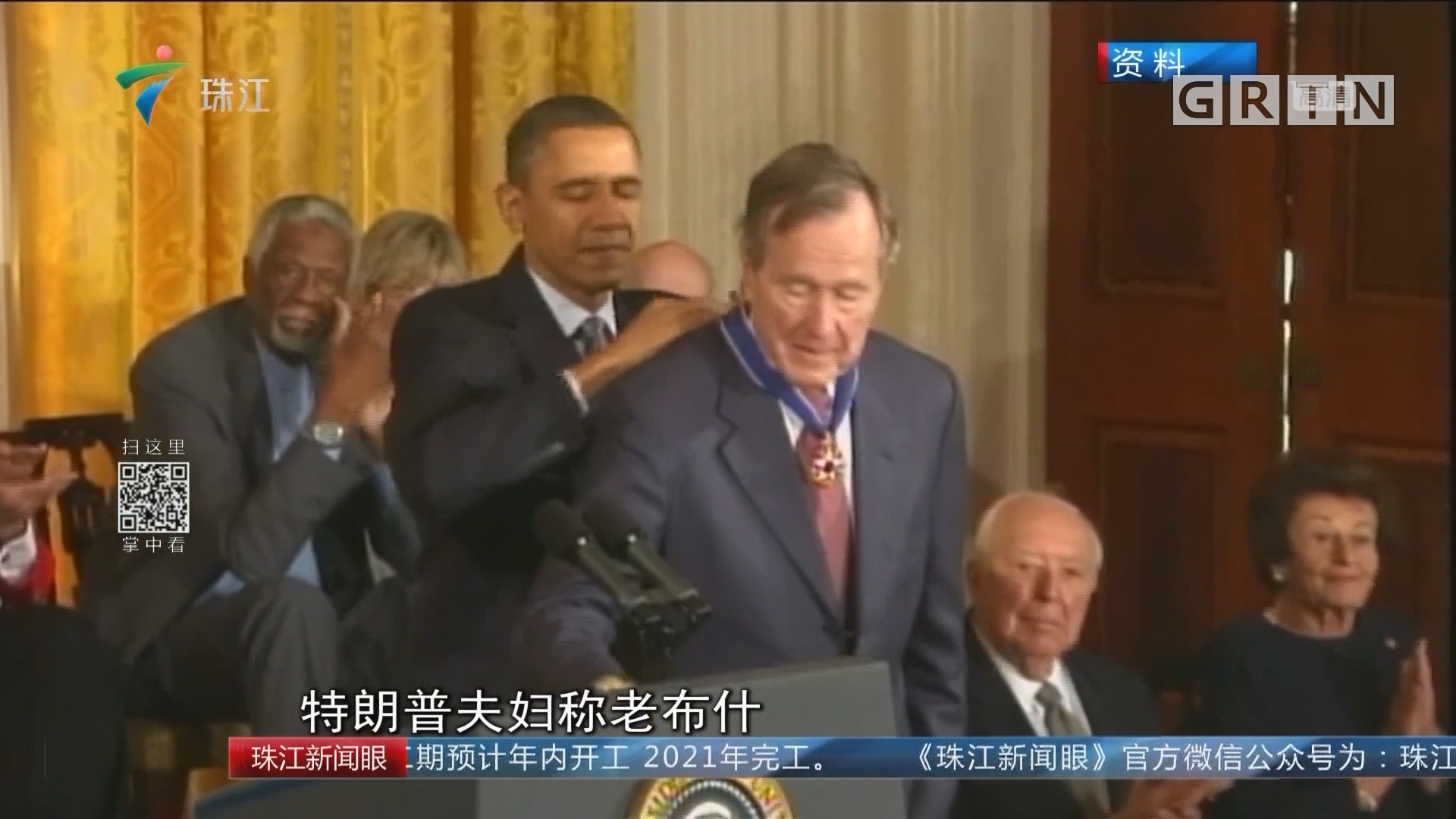 美國前總統老布什逝世 享年94歲