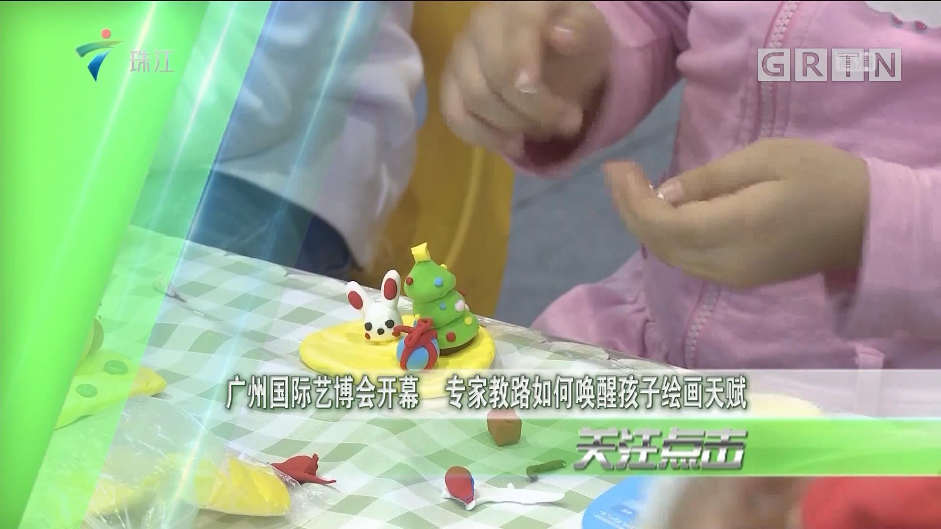 广州国际艺博会开幕 专家教路如何唤醒孩子绘画天赋