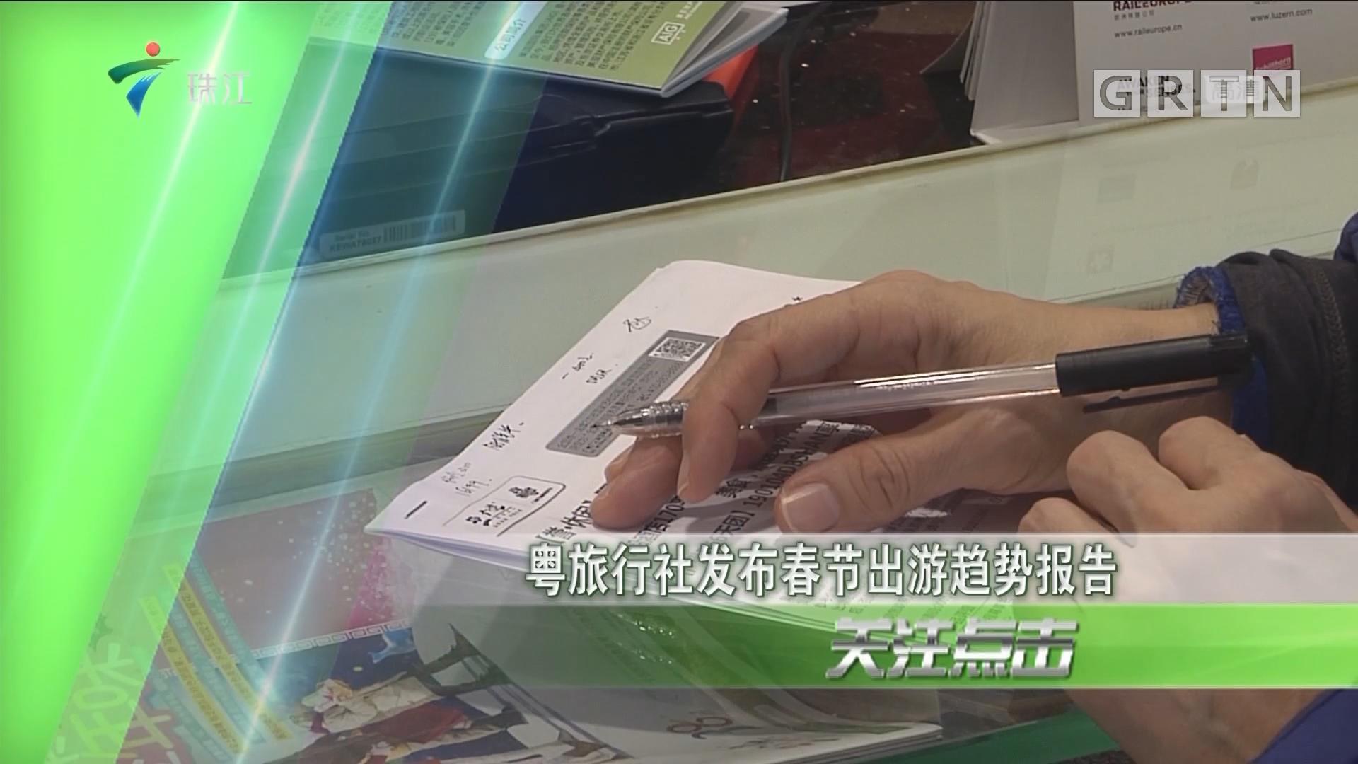 粤旅行社发布春节出游趋势报告