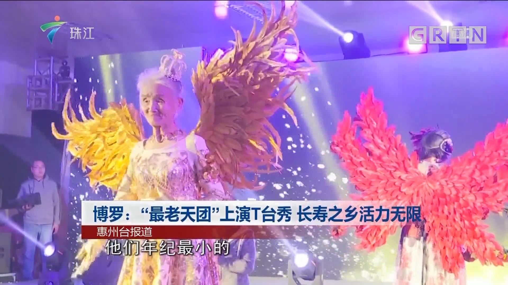"""博罗:""""最老天团""""上演T台秀 长寿之乡活力无限"""