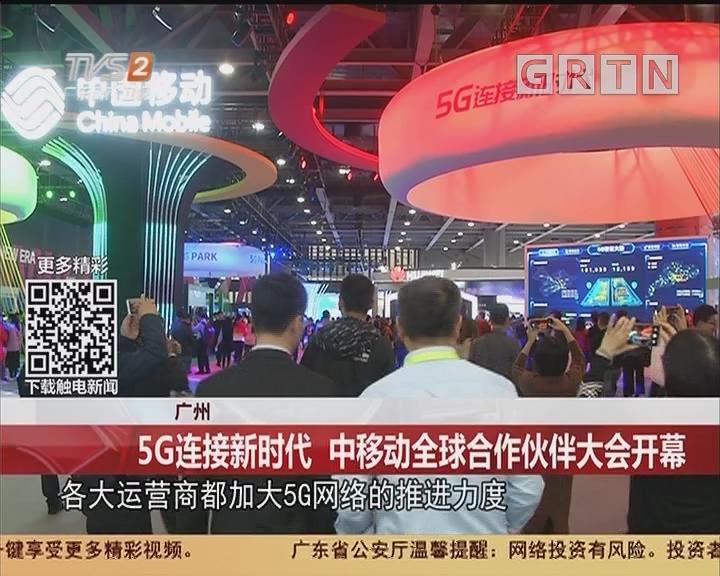 广州:5G连接新时代 中移动全球合作伙伴大会开幕
