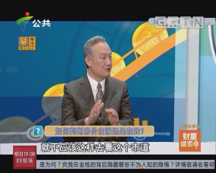 [2018-12-29]财富维他命:如何判断房价在涨还是在跌?