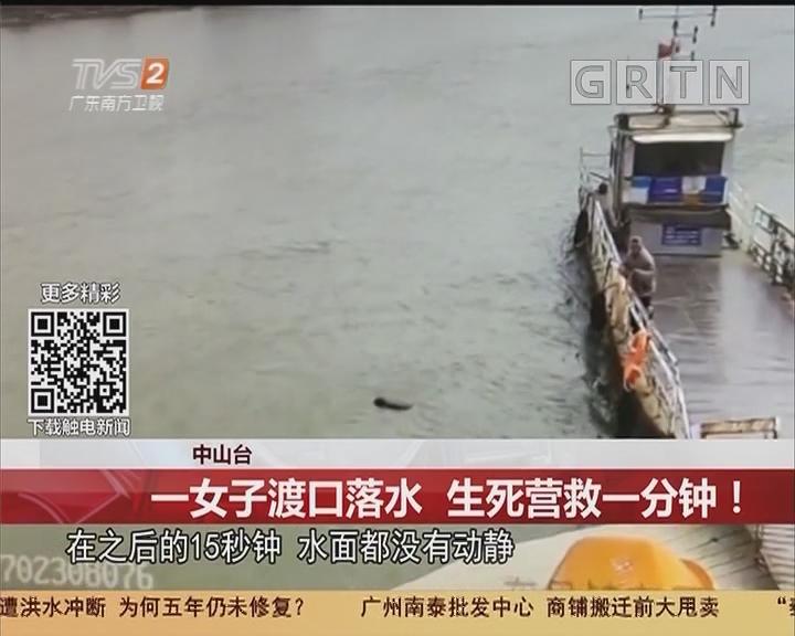 中山东凤:一女子渡口落水 生死营救一分钟!