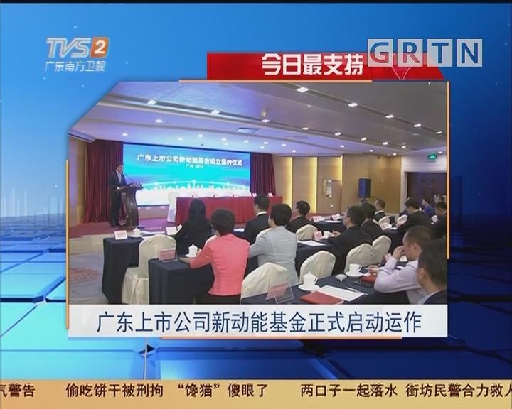 今日最支持:广东上市公司新动能基金正式启动运作