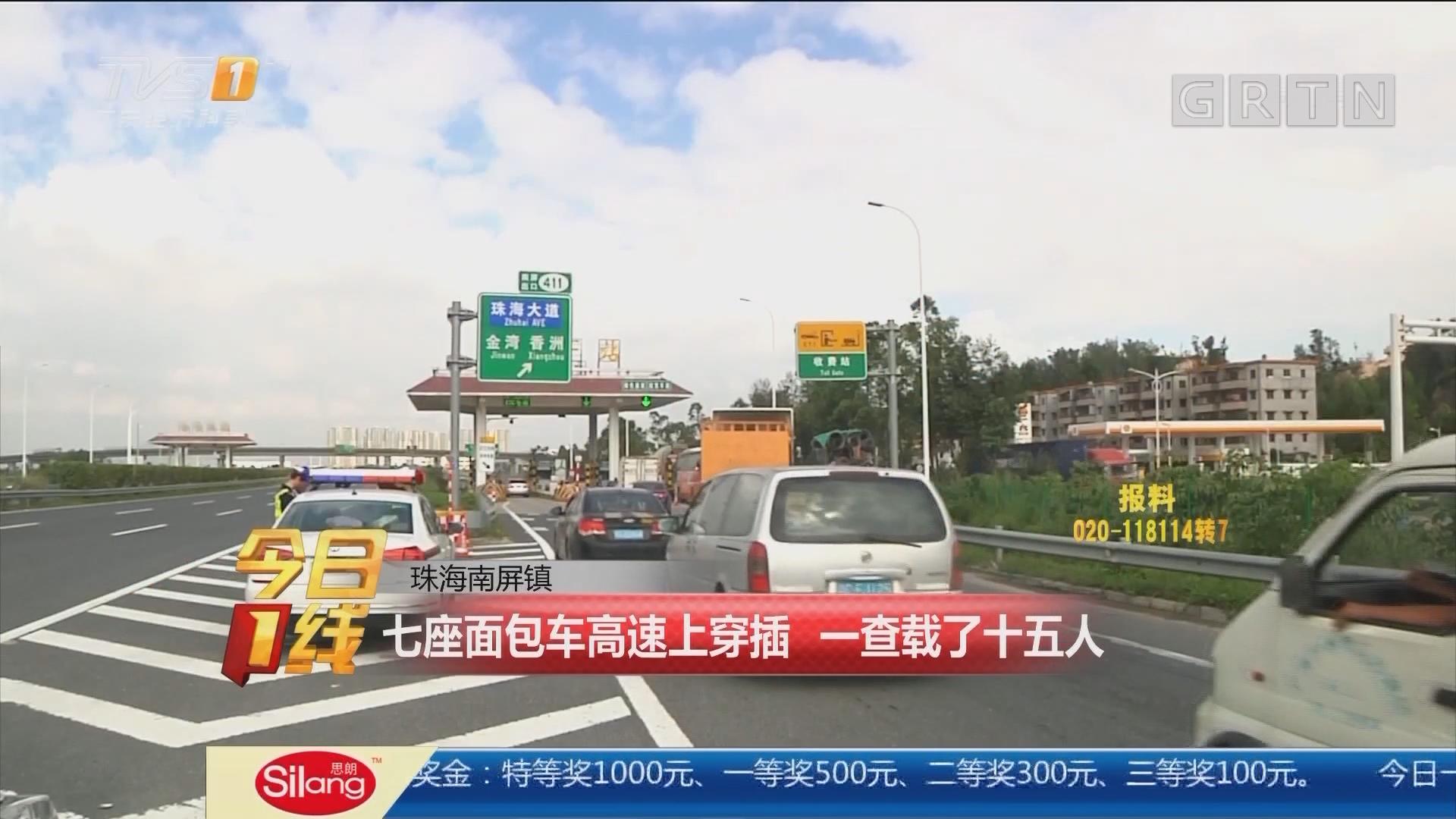 珠海南屏镇:七座面包车高速上穿插 一查载了十五人