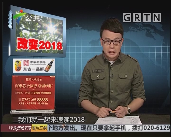 改变2018(二)