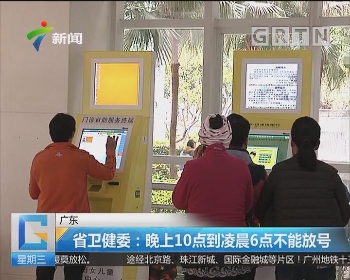 广东 省卫健委:晚上10点到凌晨6点不能放号