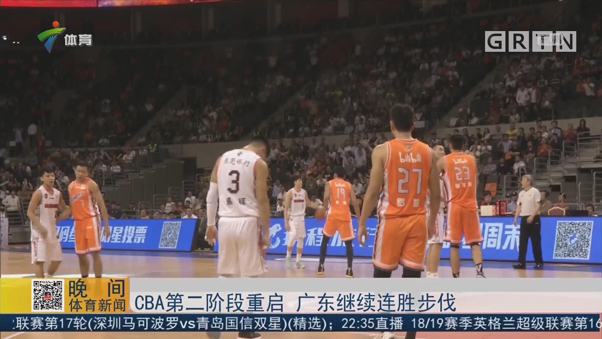 CBA第二阶段重启 广东继续连胜步伐