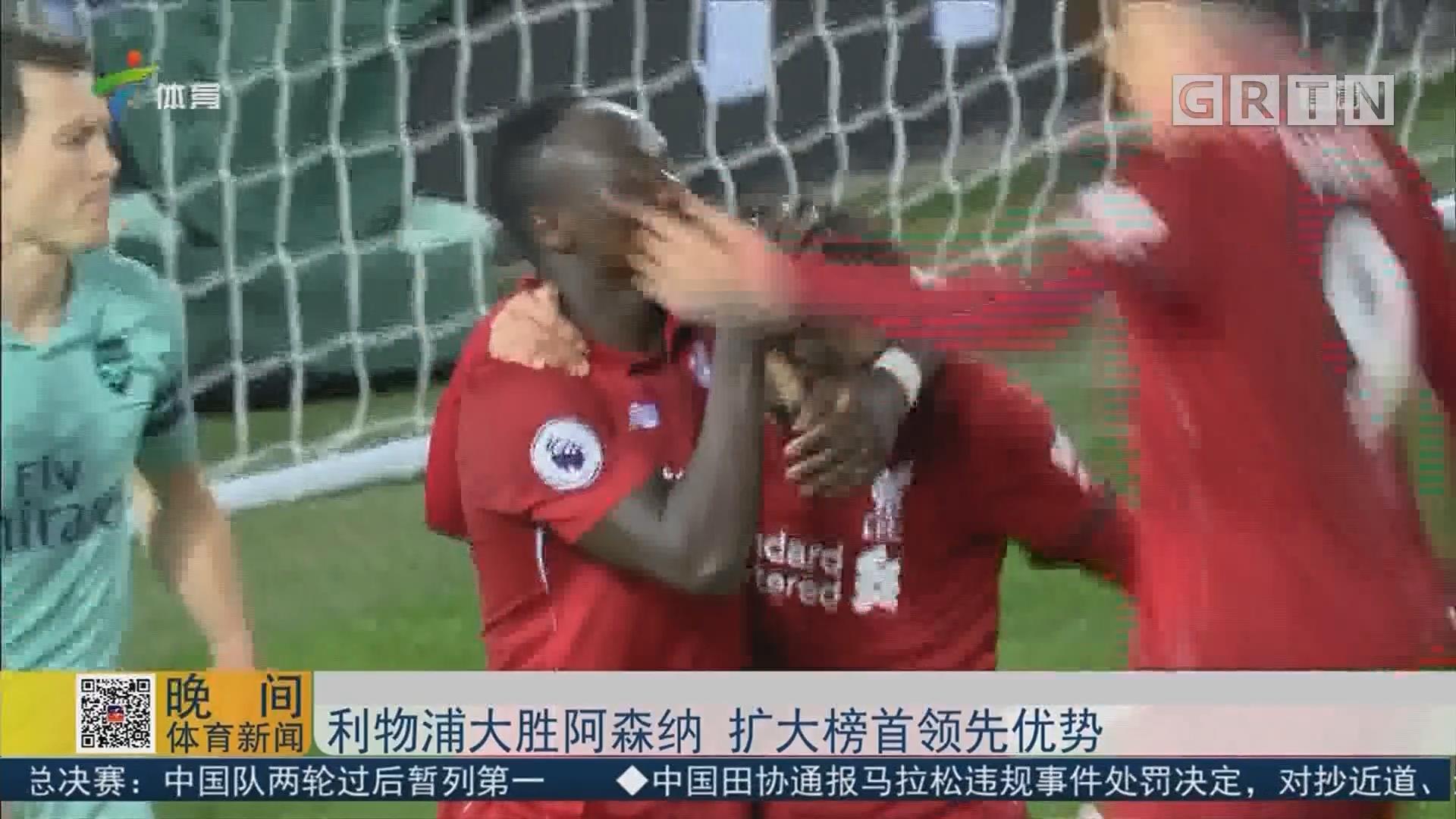 利物浦大胜阿森纳 扩大榜首领先优势
