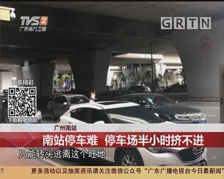 广州南站:南站停车难 停车场半小时挤不进