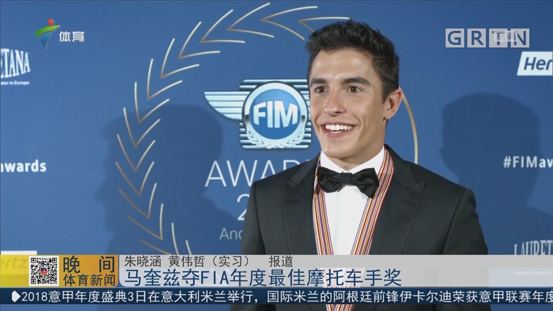 马奎兹夺FIA年度最佳摩托车手奖
