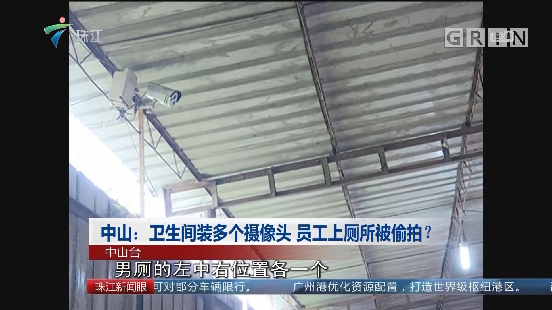 中山:卫生间装多个摄像头 员工上厕所被偷拍?