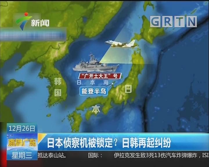 日本侦察机被锁定?日韩再起纠纷