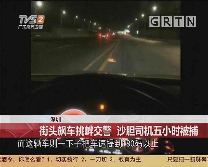 深圳:街头飙车挑衅交警 沙胆司机五小时被捕