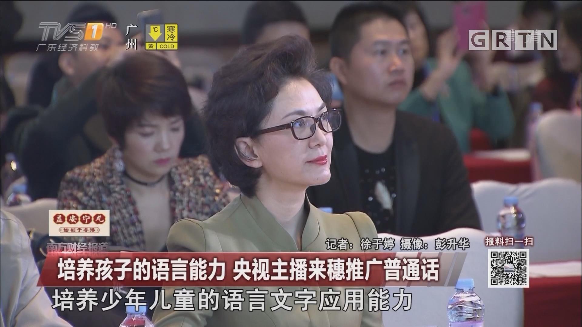培养孩子的语言能力 央视主播来穗推广普通话