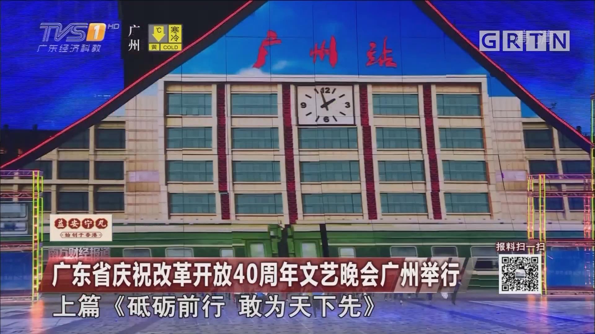 广东省庆祝改革开放40周年文艺晚会广州举行