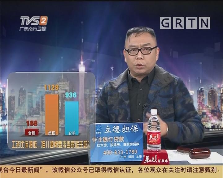 20181220互动集锦