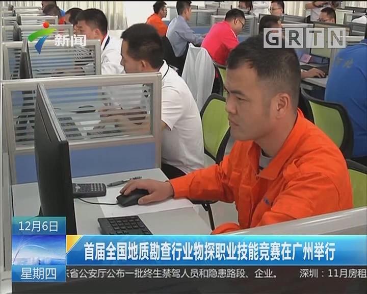 首届全国地质勘查行业物探职业技能竞赛在广州举行