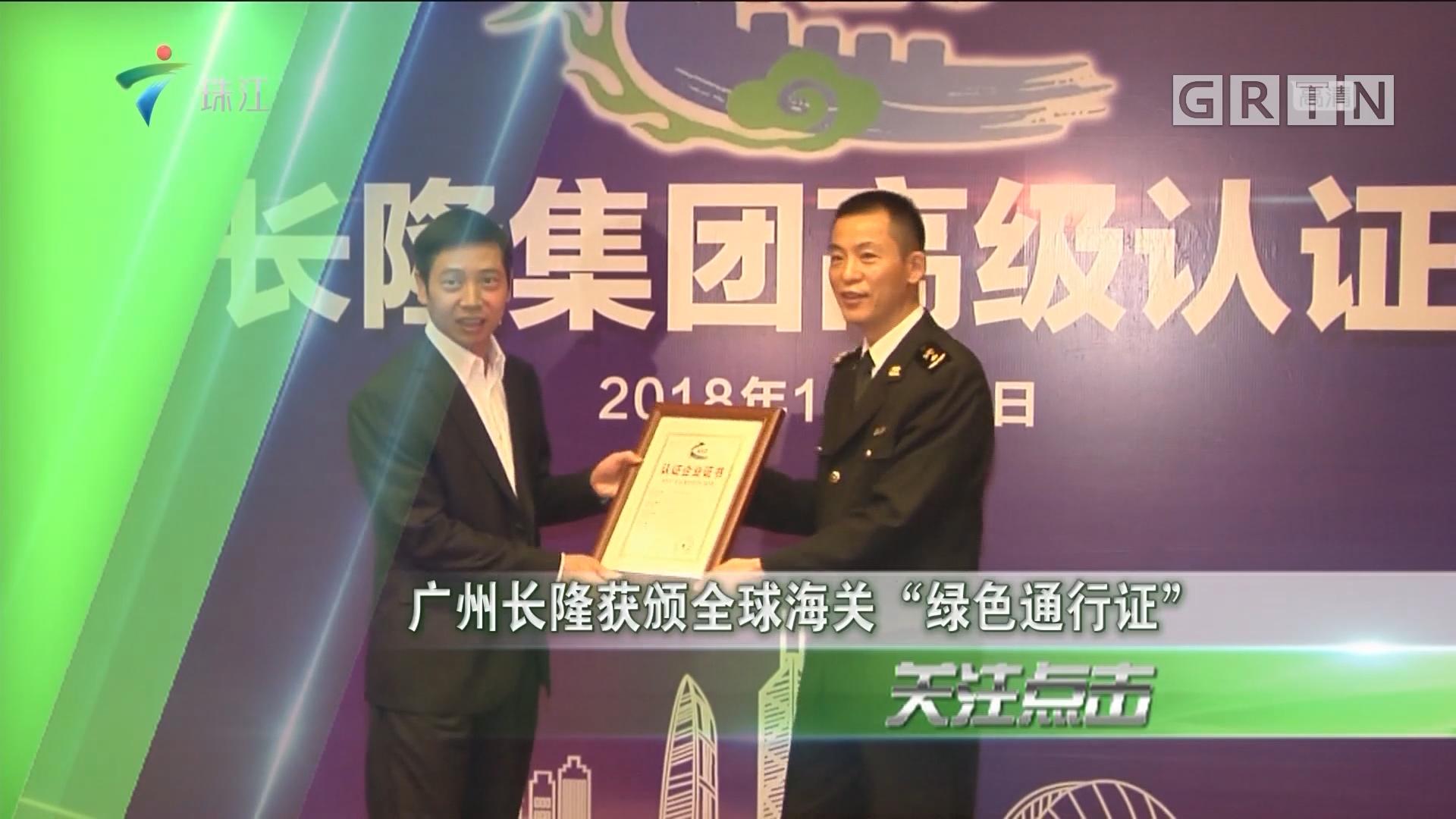 """广州长隆获颁全球海关""""绿色通行证"""""""