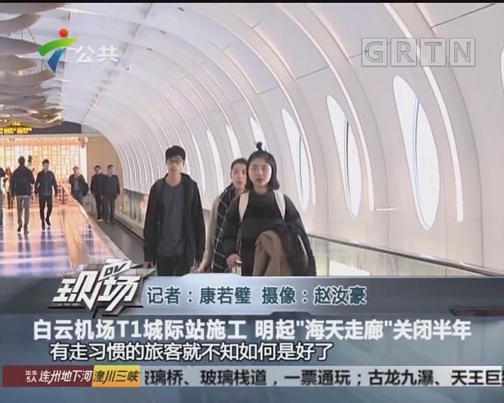 """白云机场T1城际站施工 明起""""海天走廊""""关闭半年"""