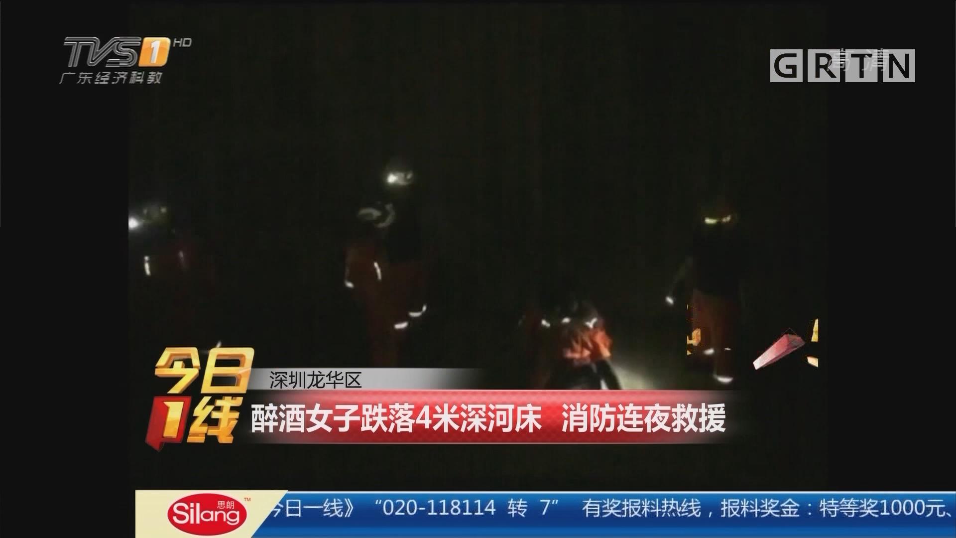 深圳龙华区:醉酒女子跌落4米深河床 消防连夜救援