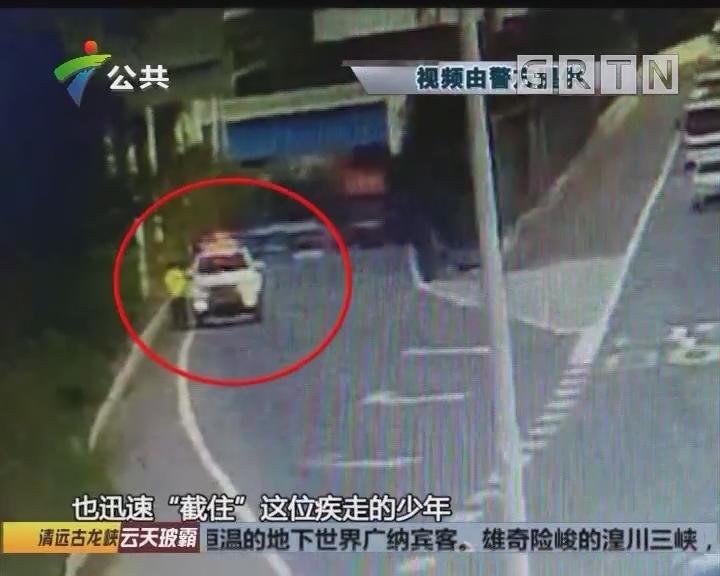 东莞:男孩高速路边逆走 民警迅速带回
