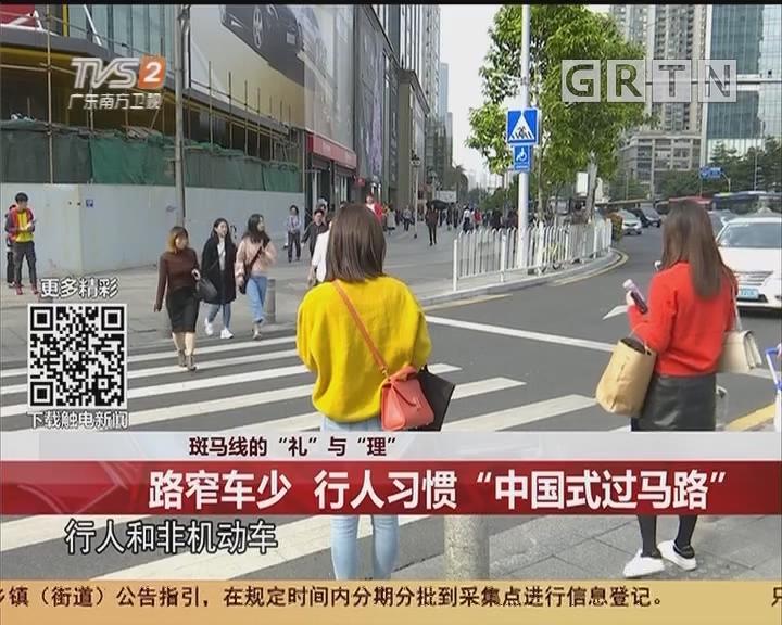"""斑马线的""""礼""""与""""理"""":路窄车少 行人习惯""""中国式过马路"""""""
