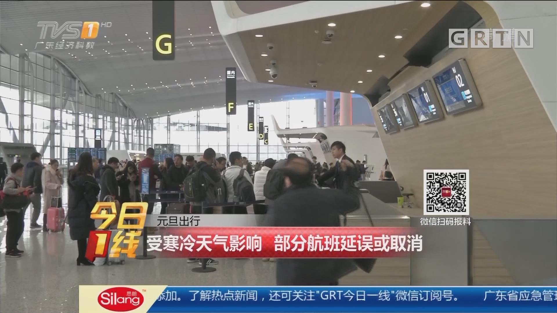 元旦出行:受寒冷天气影响 部分航班延误或取消