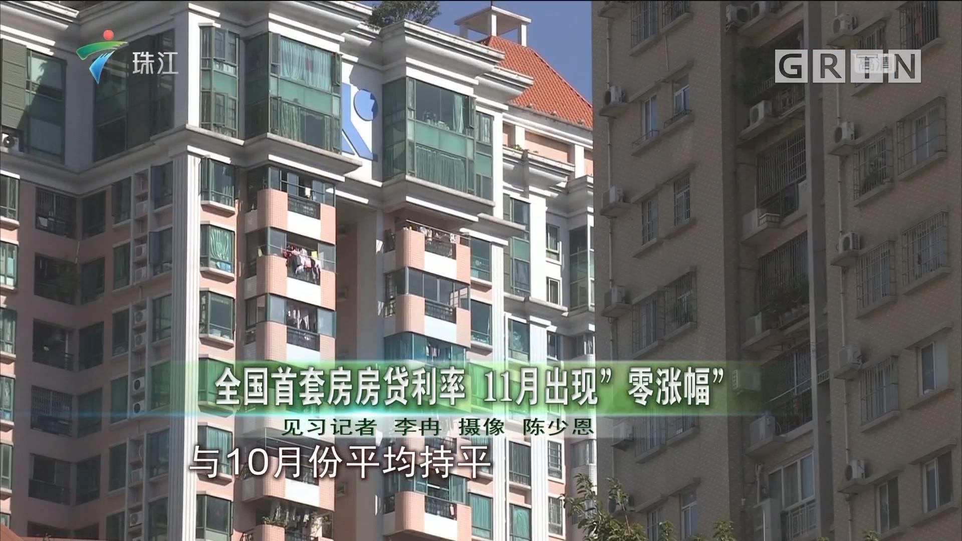 """全国首套房房贷利率 11月出现""""零涨幅"""""""