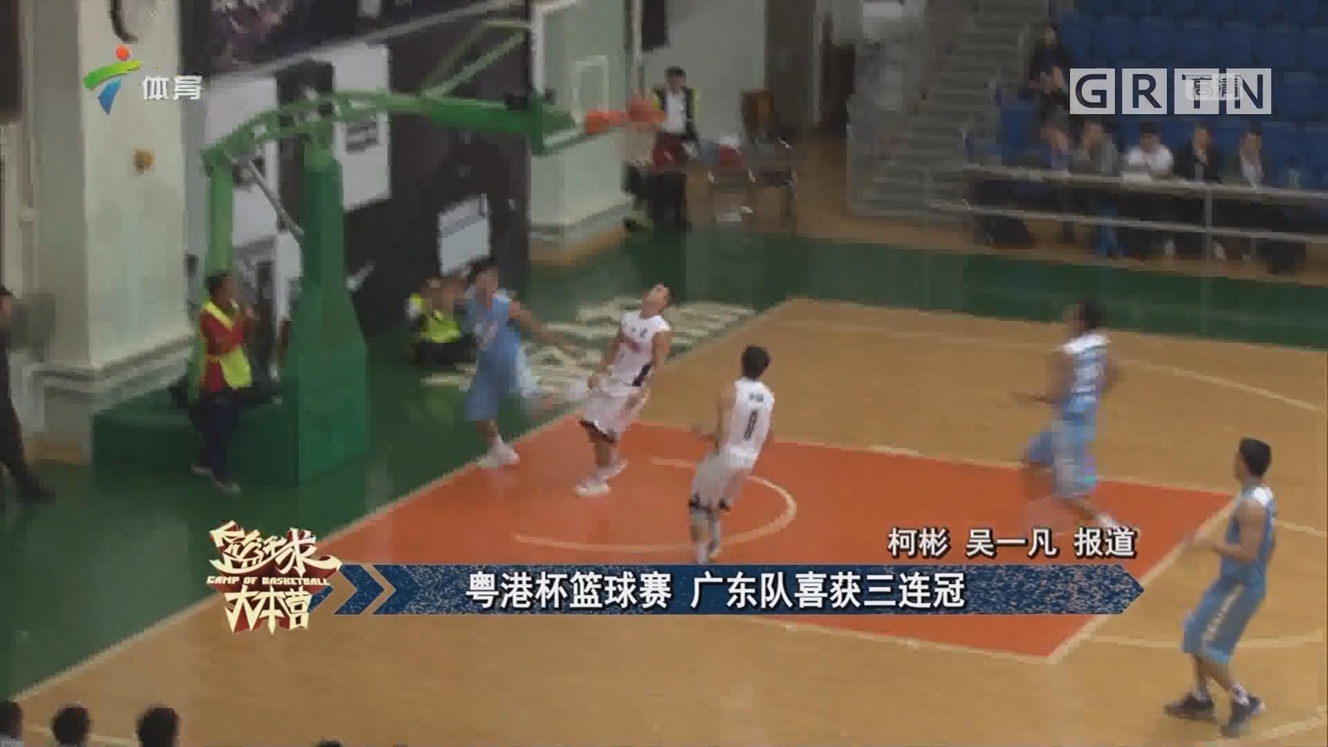 粤港杯篮球赛 广东队喜获三连冠