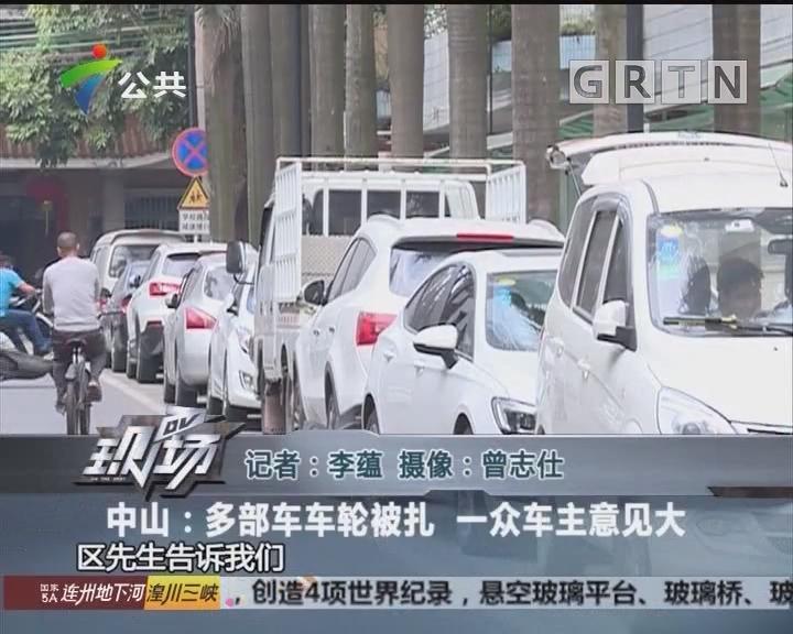 中山:多部车车轮被扎 一众车主意见大