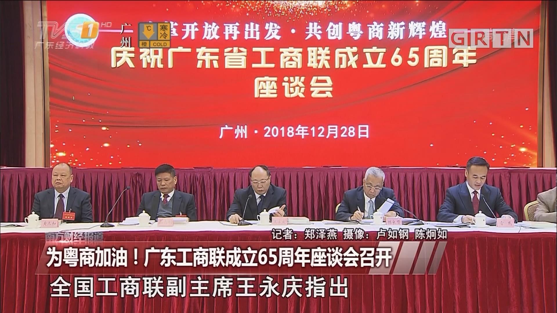 为粤商加油!广东工商联成立65周年座谈会召开