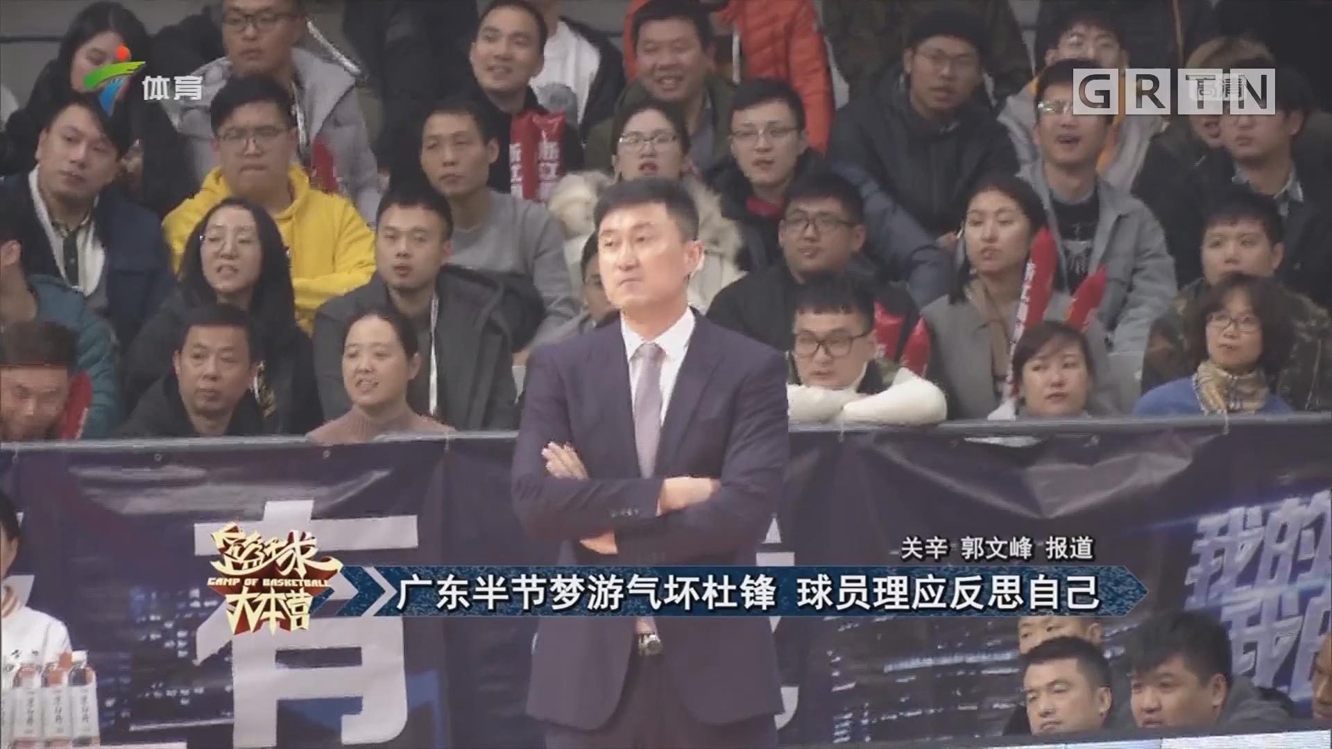广东半节梦游气坏杜锋 球员理应反思自己