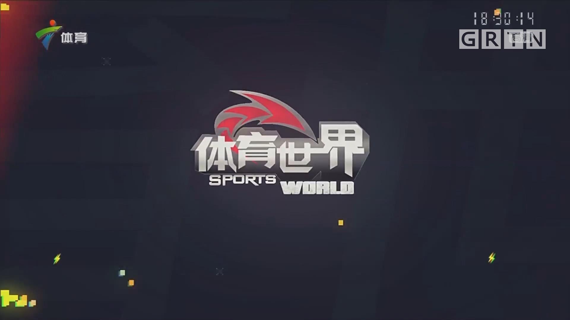 [HD][2018-12-08]体育世界:敢超极限 广汽丰田为广马助力