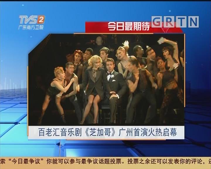 今日最期待:百老汇音乐剧《芝加哥》广州首演火热启幕
