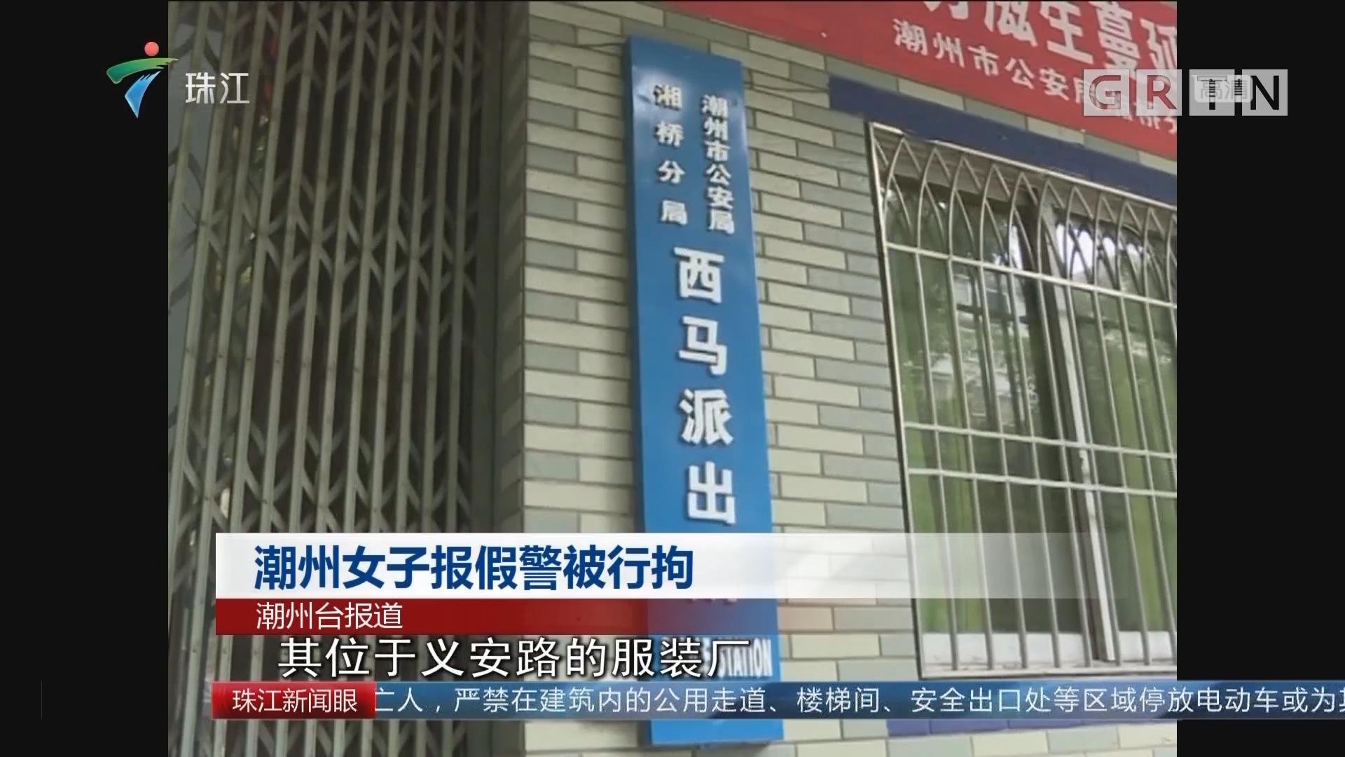 潮州女子报假警被行拘