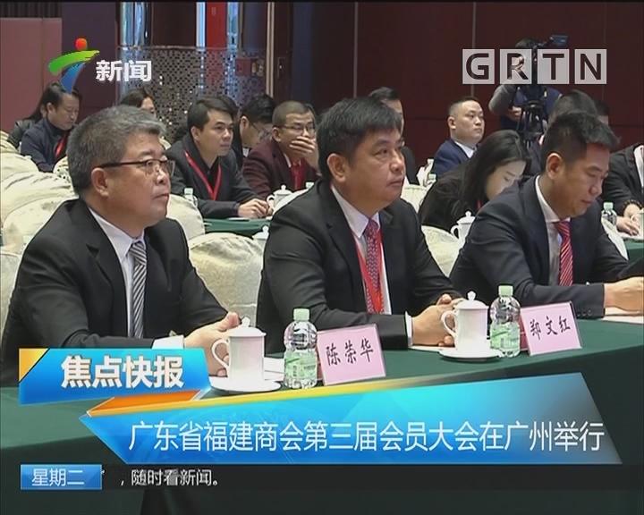 广东省福建商会第三届会员大会在广州举行