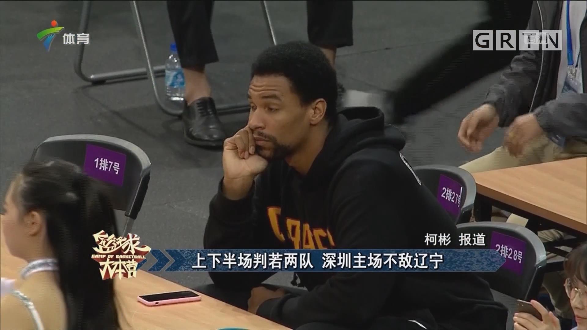 上下半场判若两队 深圳主场不敌辽宁(二)