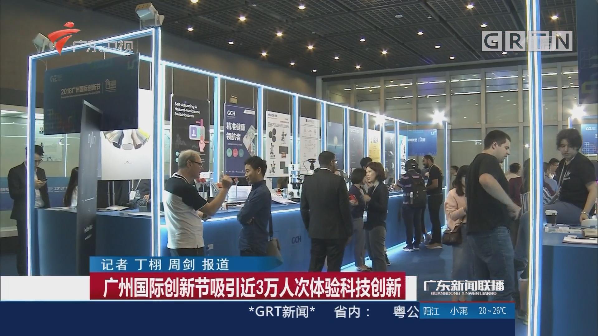 广州国际创新节吸引近3万人次体验科技创新