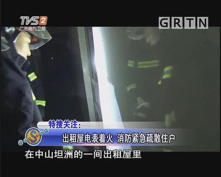 出租屋電表著火 消防緊急疏散住戶